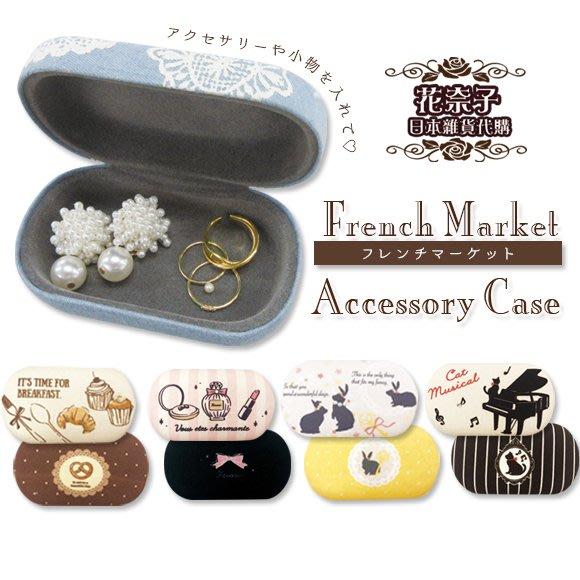 ✿花奈子✿日本pink trick 外出飾品盒 首飾盒 攜帶型 耳環 項鍊 外出 攜帶方便 外出盒 貓雜貨