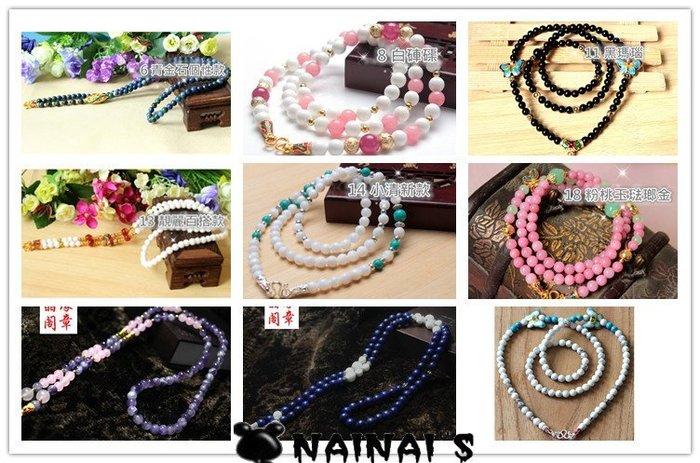【NAINAIS】3681 泰國佛牌轉運珠專用 水晶混搭串珠佛牌鏈項鍊 24款預