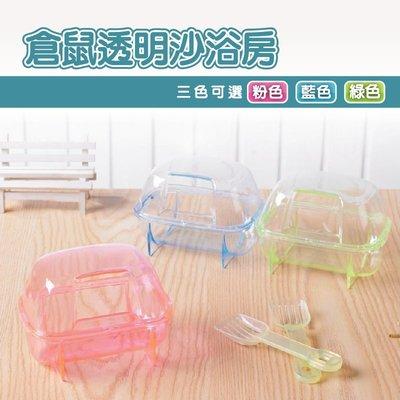 [億品會]倉鼠透明浴室12.2cm