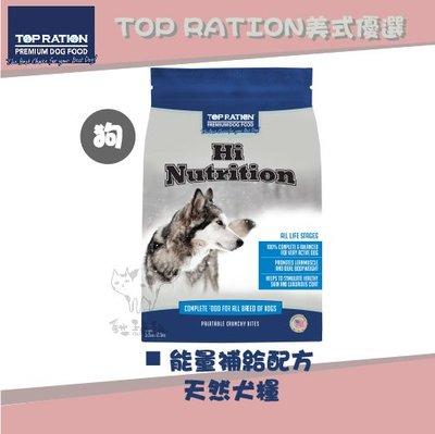 免運》TOP RATION美式優選[能量補給配方天然犬糧,2.5kg,台灣製]