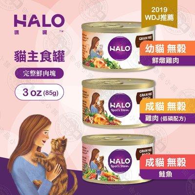 新品 嘿囉 HALO 成貓 主食罐 3oz(85g) 無穀 全鮮肉 幼貓 貓罐 雞肉 鮭魚 海鮮
