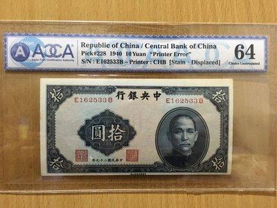 民國29年中央銀行法幣拾圓  正面下方印刷位移變體鈔  ACCA 64EPQ