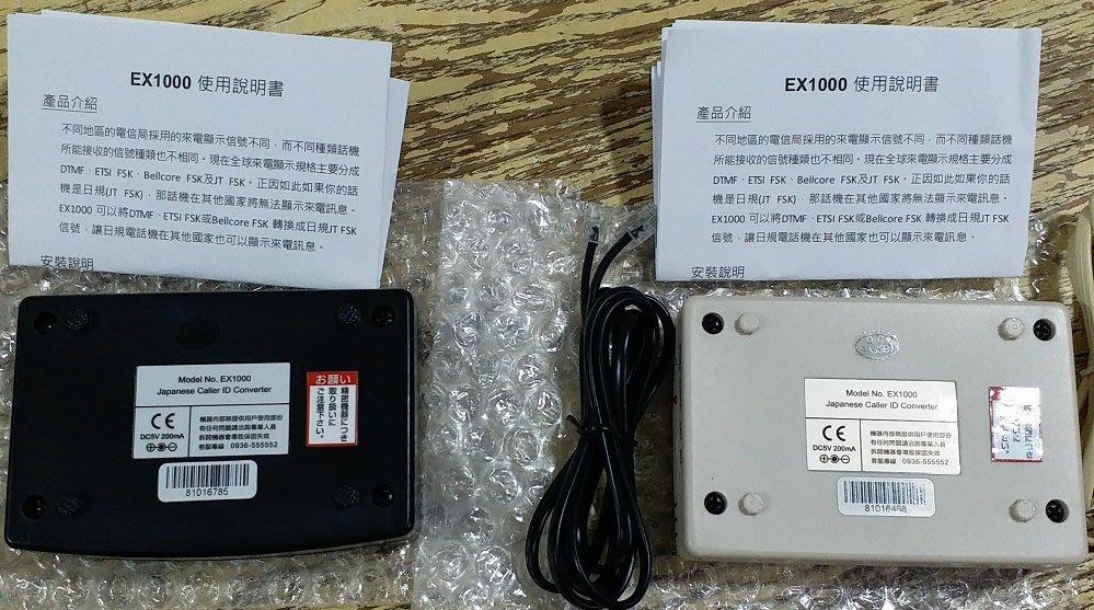 日本 無線話機 來電顯示器 EX900 第三代商品 EX1000 日本JT FSK 來電顯示 解碼盒  新版