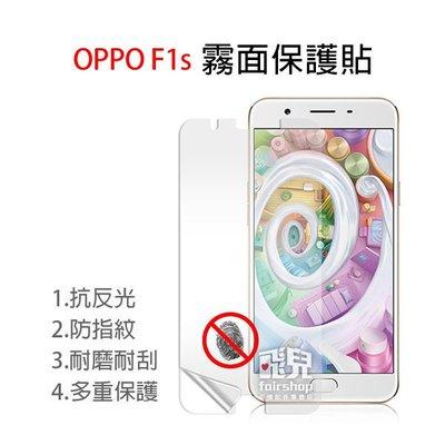 【飛兒】衝評價!OPPO F1s 保護貼 防指紋 霧面 另有 高透光 亮面 保護膜