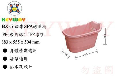 KEYWAY館 BX5 BX-5 四季SPA泡澡桶 所有商品都有.歡迎詢問