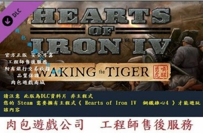 PC資料片肉包 鋼鐵雄心4 喚醒勇虎 STEAM Hearts of Iron IV: Waking the Tiger