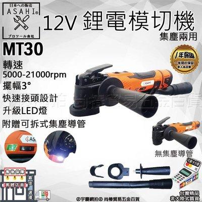 ㊣宇慶S舖㊣3期0利率|MT30單電池+工具袋|日本ASAHI 12V電動磨切機 超音波切割 多功能鋸 魔切機 切斷機