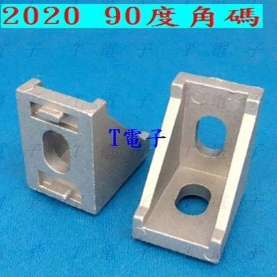 T電子 鋁擠條 歐規 角碼2020 角碼 90度 固定角件 3DP 3D