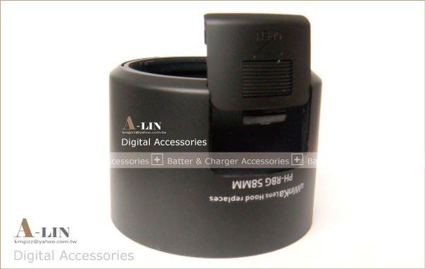 《阿玲》 Pentax DA DAL 55-300mm F4-5.8 ED 58mm鏡頭專用 RBG 太陽罩遮光罩 PH-RBG