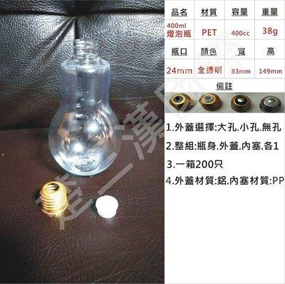 塑膠燈泡400ml 創意珍珠奶茶燈泡瓶 透明燈泡杯 珍奶杯 飲料杯 電燈泡冰飲杯 珍奶瓶 燈泡飲料