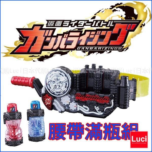 日版 假面騎士 build DX 腰帶 滿瓶 組 變身腰帶 Bandai  LUCI日本代購