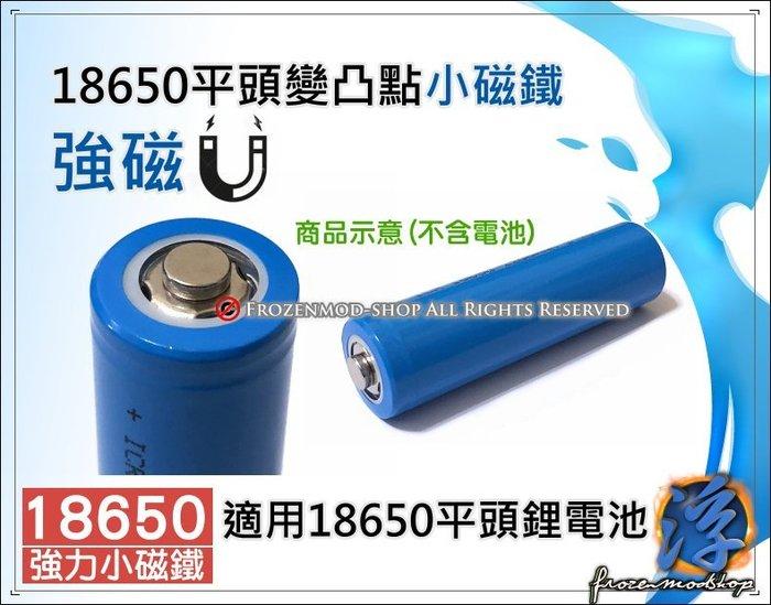 【浮若生夢SHOP】適用 18650 平頭鋰電池 秒變凸點 強磁 小磁鐵 D6X2mm 免加工 免焊接 單顆5元