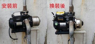 *黃師【大井換裝9】舊換新 HQ400B 裝到好5300~1/2HP電子穩壓加壓馬達 白鐵葉輪 靜音型 HQ400