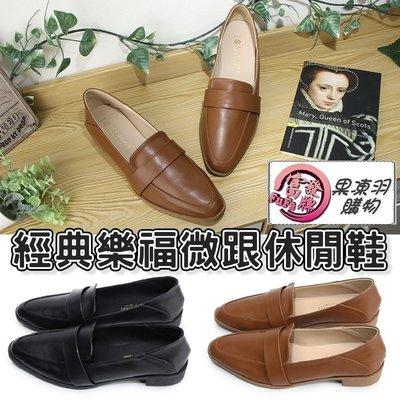 【果凍羽 - 富發牌】 1BE99. (23~25.5 版型正常) 經典樂福微跟休閒鞋 FUFA