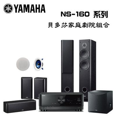 YAMAHA 山葉 RX-V6A+NS-F160+NS-P160+NS-SW050+NS-IC600 貝多芬家庭劇院組