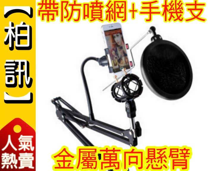 【帶防噴網+手機支架!】麥克風 支架 萬向 懸臂 話筒 電容 麥克風 手機 專業 金屬 支架 防震架 實況主 主播