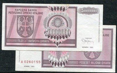 CROATIA(克羅埃西亞紙幣),PR14,5000萬-D,1993,品相極美XF