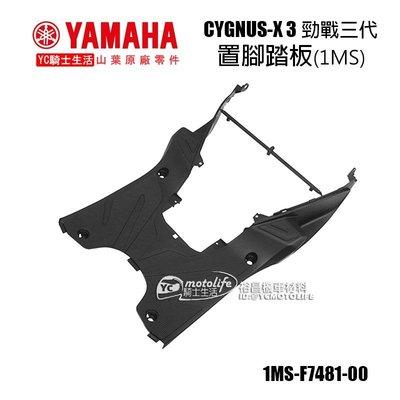 YC騎士生活_YAMAHA山葉原廠 腳踏板 新勁戰 3代 勁戰三代 置腳踏板 內裝 車殼 腳踏 踏板 1MS-F7481