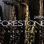 §唐川音樂§【Forestone RX Alto Saxophone 中音薩克斯風 金漆】(日本製)