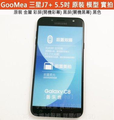 【GooMea】原裝金屬彩屏Samsung三星Galaxy J7+ Plus 5.5吋模型展示樣品包膜dummy交差玩具