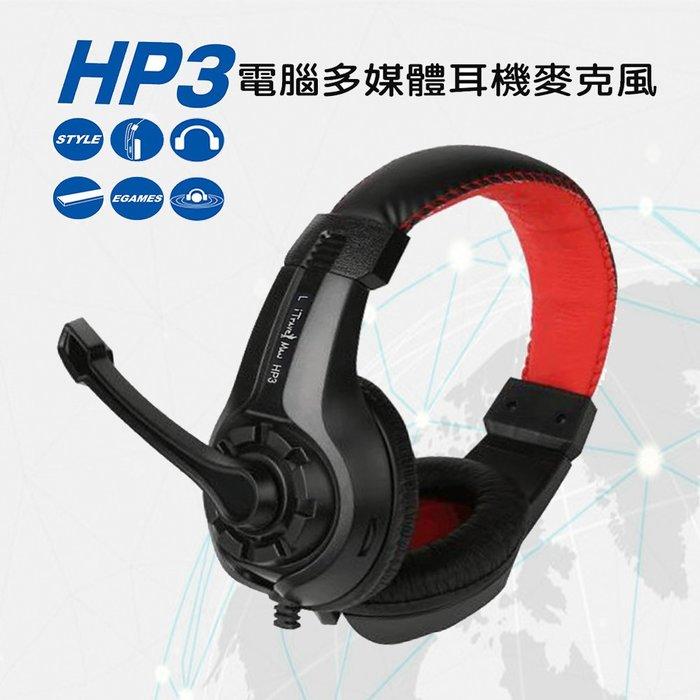 ~協明~ kt.net HP3 電腦耳機麥克風 - 優質單體喇叭.黑磁立體聲效.強化低音比重