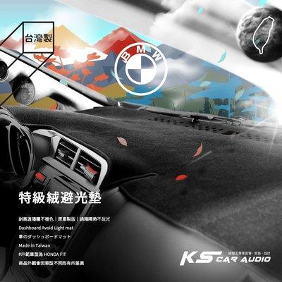 8AK【不褪色 特級絨避光墊】台灣製 BMW E39 E90 F45 cooper X1 X5 F56 F10 E36