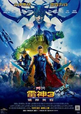 【藍光電影】雷神3:諸神黃昏 雷神索爾3/雷神奇俠3 THOR:RAGNAROK (2017) 2D 142-001