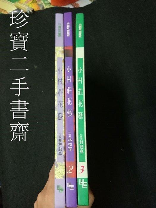 【珍寶二手書齋3B15】小村莊花藝1-3 ISBN:9579929319│小村莊│林勁亨3本合售
