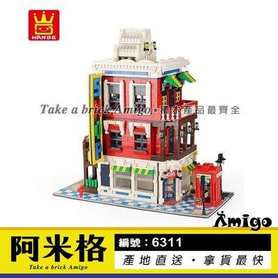 阿米格Amigo│萬格6311 轉角商店 電話亭 城市系列 CITY 建築 街景 積木 非樂高但相容