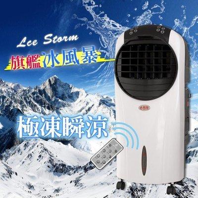 勳風】冰風暴 移動式 霧化水冷氣(HF-A910CM)  移動式水冷氣 涼風扇 另售 HF-889RC