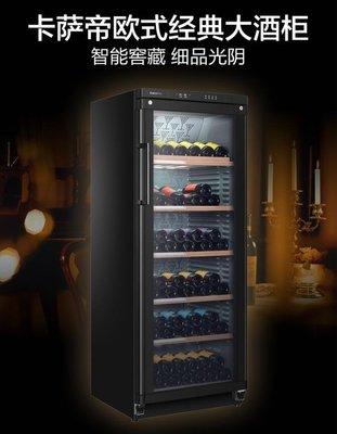 『格倫雅品』Casarte/卡薩帝 JC-358A 174瓶裝 紅酒葡萄酒櫃酒窖級恒溫恒濕
