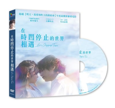 [DVD] - 在時間停止的世界相遇 Love's Stoppage Time ( 采昌正版 ) - 預計2/14發行