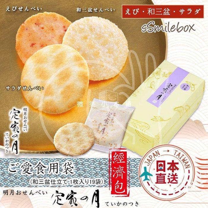微笑小木箱『 單一口味 - 19袋 』 日本空運代購 小倉山莊 定家の月  單一口味 19袋 經濟包