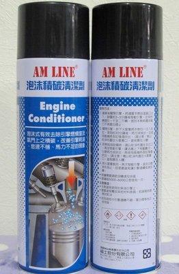 蠟油工場-德國福士(WURTH) 泡沫積碳清潔劑 500ml 引擎室清潔.燃燒室 AM LINE