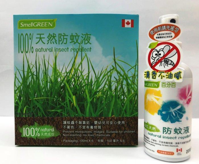 香港商莊臣 SmellGREEN®天然防蚊液通過SGS檢測,不含重金屬、DEET(買5贈1)