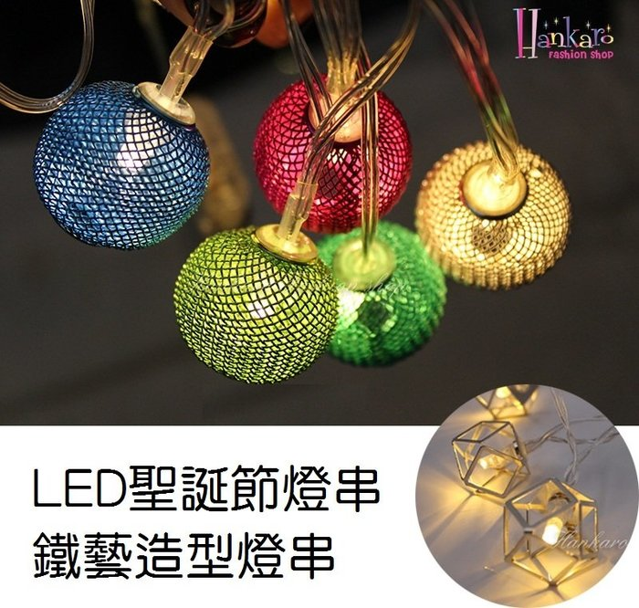 ☆[Hankaro]☆LED聖誕節燈串鐵藝造型燈串20燈電池款(微瑕疵出清)