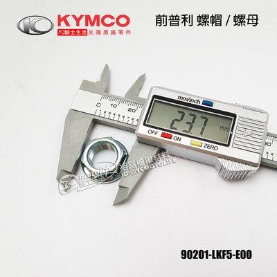 YC騎士生活_KYMCO光陽原廠 刺激 普利 螺帽 前普利螺帽 XCITING 400i 螺母 90201-LKF5
