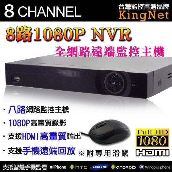 監視器 八路1080P 網路DVR主機 支援1080P網路攝影機 NVR 1080P高畫質 手機遠端監看回放 送滑鼠