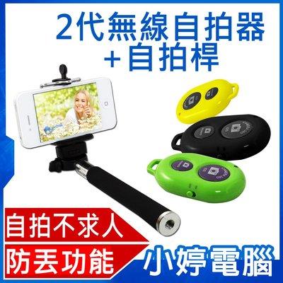 【小婷電腦*自拍神器】全新 送2代藍芽自拍器 +7段式便攜手持自拍桿 可防丟 iphone/HTC/Samsung