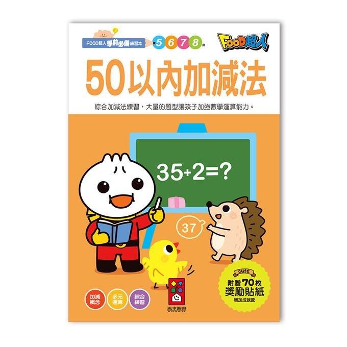 ☆天才老爸☆→【風車】FOOD超人學前必備練習本:50以內加減法←練習本 寫字 學習