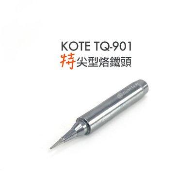56工具箱 ❯❯ KOTE TQ-901 專用 特尖型 烙鐵頭 goot TQ-95 TQ-77 可用