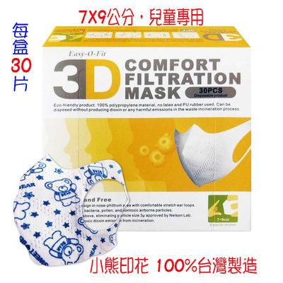 外銷美日款 台灣製 Easy-O-Fit 3D透氣三層立體小熊兒童口罩(30片/盒)