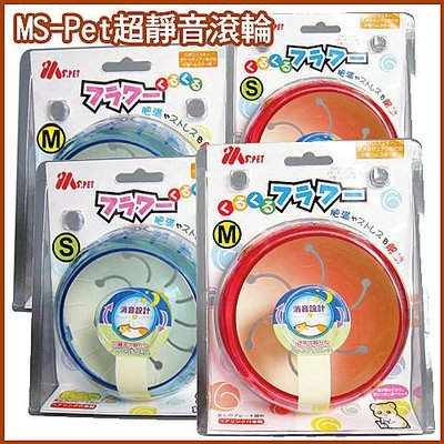 *WANG * 日本MS-Pet 超靜音滾輪( S /M)橘紅色/ 藍色