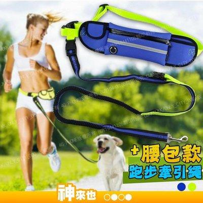 腰包款跑步牽引繩 狗狗組合式腰包 寵物...