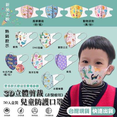 (現貨)3D立體兒童口罩50入盒裝 兒童立體口罩現貨卡通口罩細繩台灣現貨幼童口罩棉繩幼兒口罩小朋友口罩