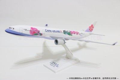✈A330-300 蝴蝶蘭彩繪機》飛機模型 空中巴士Airbus B-18305 1:200 華航 330