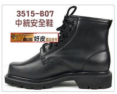 潮流好皮-陸軍3515兵工廠出品防爆安...