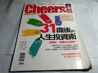 *掛著賣書舖* 《Cheers快樂工作人雜誌122 2010年11月號 31歲後的人生投資術》|雜誌類|五成新