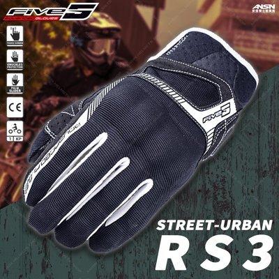 [安信騎士]法國 FIVE 手套 RS3 黑白 防摔手套