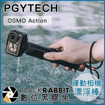 數位黑膠兔【 187 P-GM-125 PGYTECH 運動相機 漂浮棒 】 Action Pocket GoPro